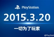 PlayStation 4和PlayStation Vita将于2015年3月20日在中国上市