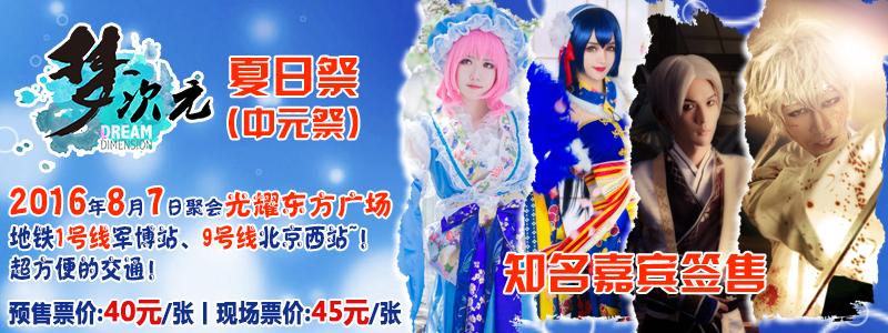 807梦次元-夏日祭(中元祭)
