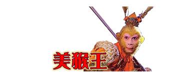 04美猴王