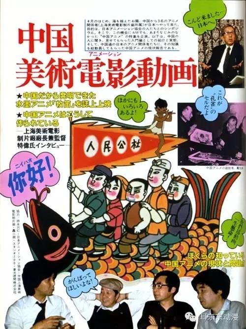大师之怒:宫崎骏为何不再来中国