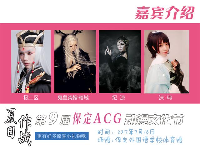 第九届保定ACG动漫文化节全面升级,惊喜不断暑假见!