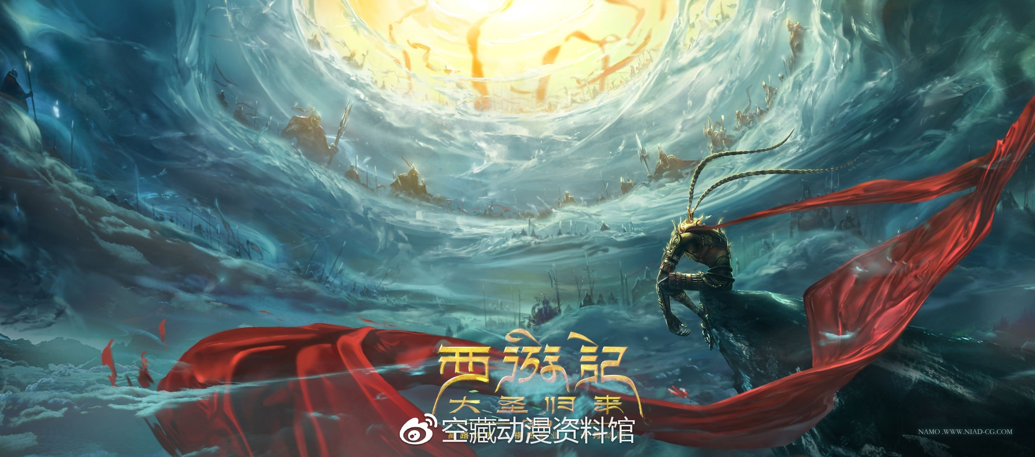 动画电影《西游记之大圣归来》(2015年)